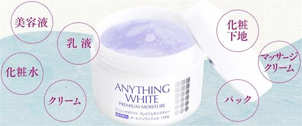 エニシングホワイトは無着色